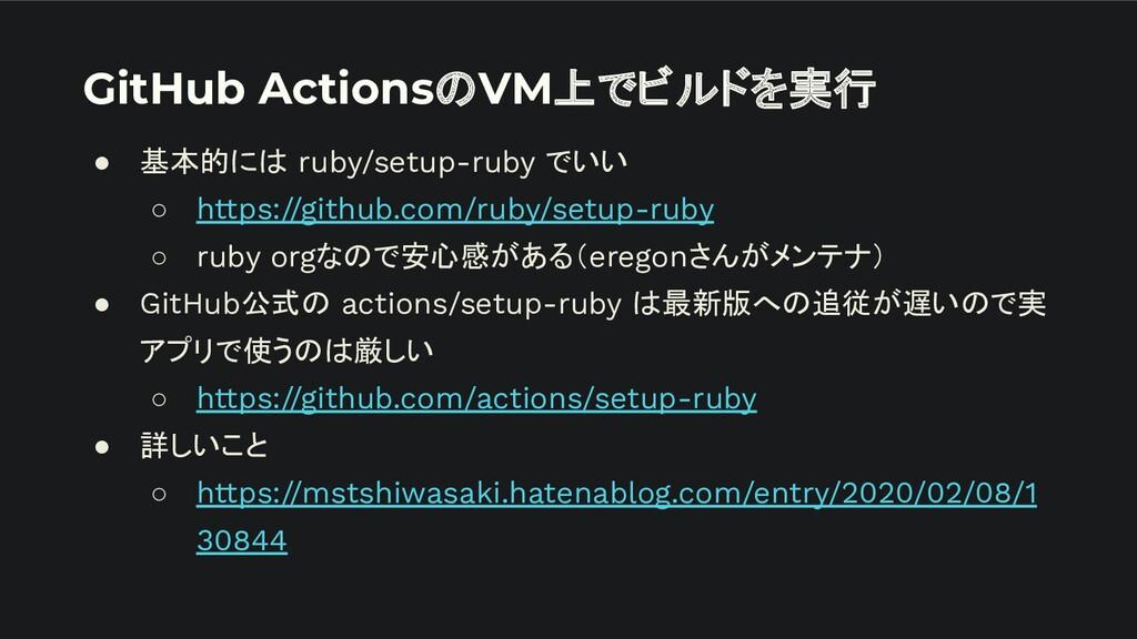 GitHub ActionsのVM上でビルドを実行 ● 基本的には ruby/setup-ru...