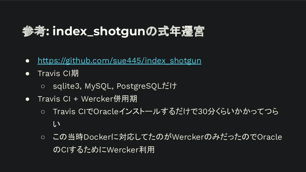 参考: index_shotgunの式年遷宮 ● https://github.com/sue...