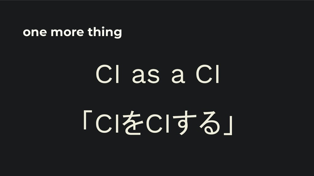 one more thing CI as a CI 「CIをCIする」