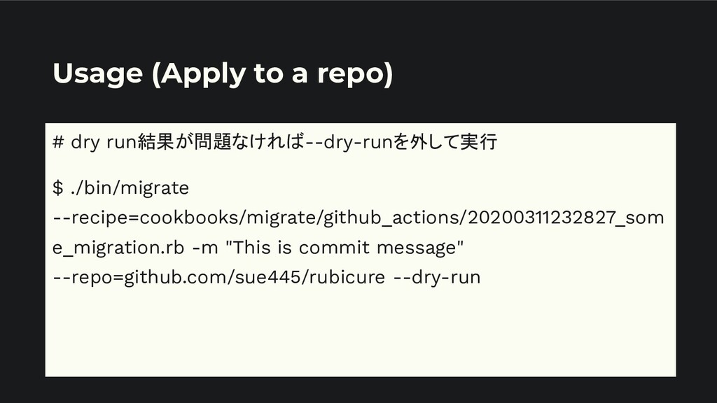 Usage (Apply to a repo) # dry run結果が問題なければ--dry...