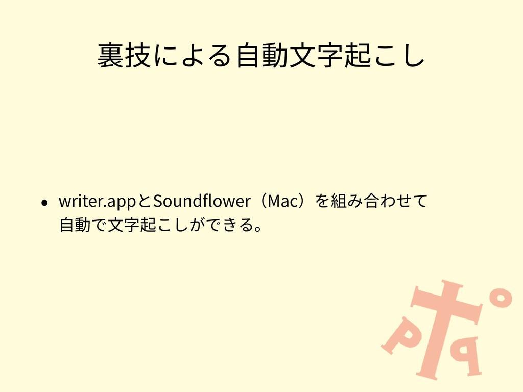 • writer.appとSoundflower(Mac)を組み合わせて ⾃動で⽂字起こしがで...
