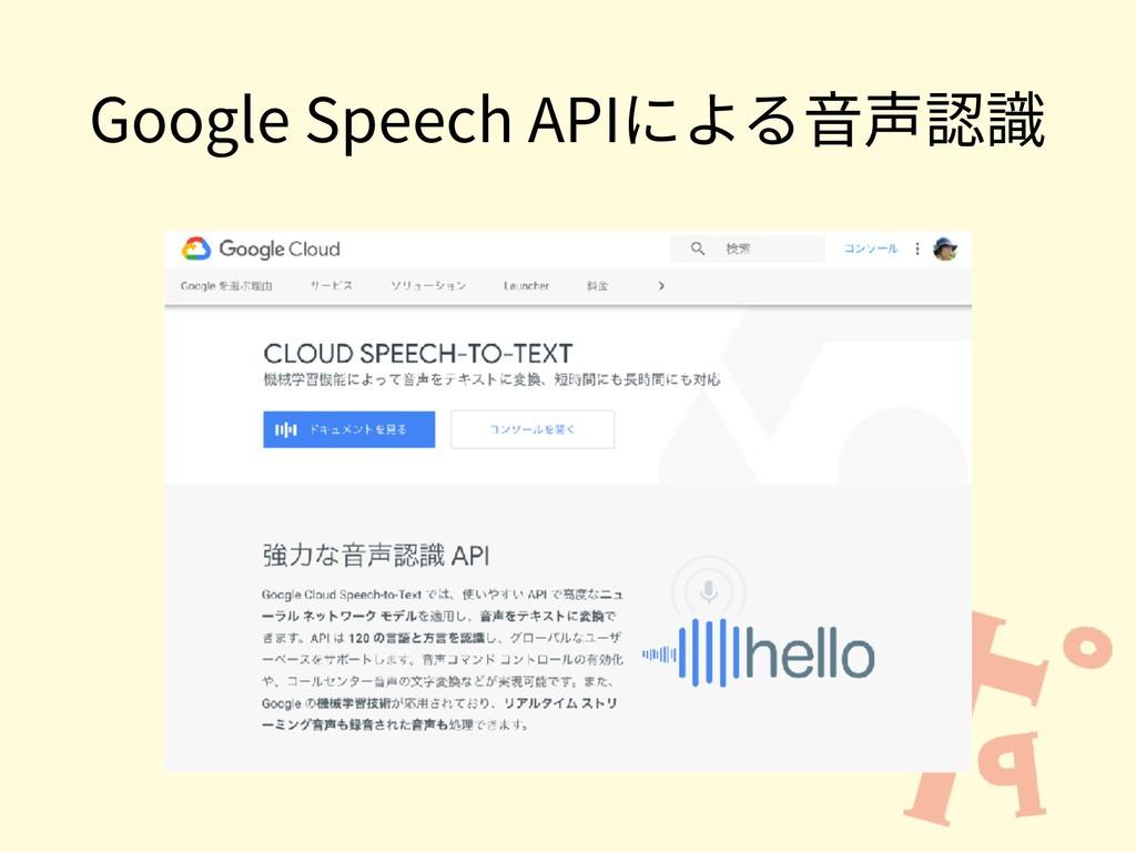 Google Speech APIによる⾳声認識