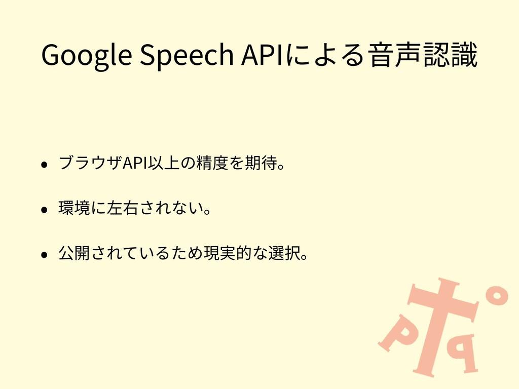 Google Speech APIによる⾳声認識 • ブラウザAPI以上の精度を期待。 • 環...