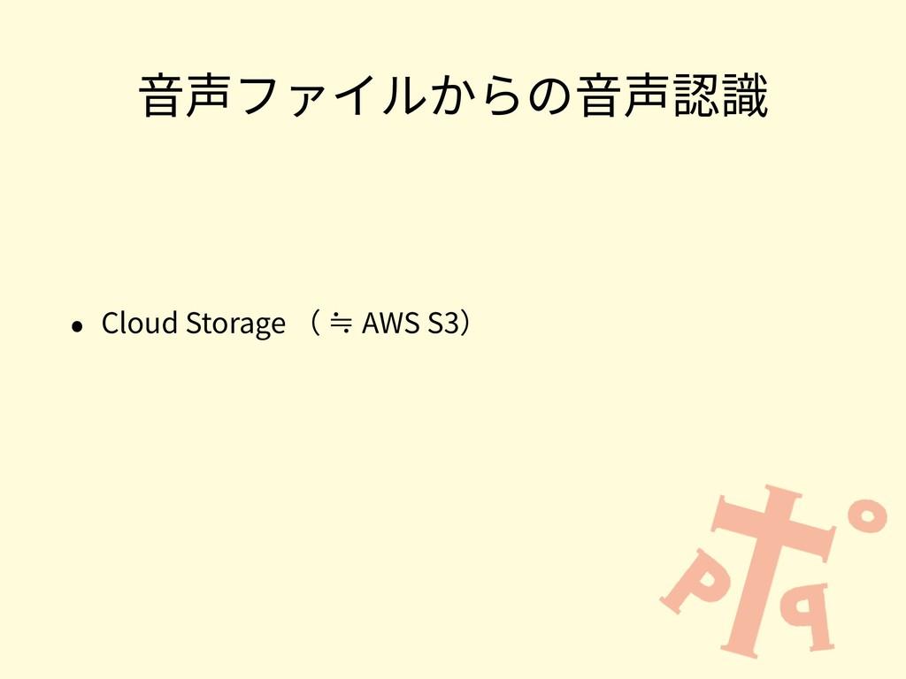 ⾳声ファイルからの⾳声認識 • Cloud Storage ( ≒ AWS S3)