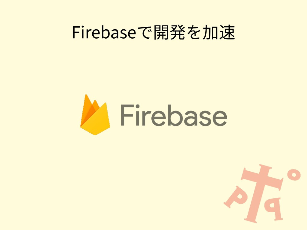 Firebaseで開発を加速