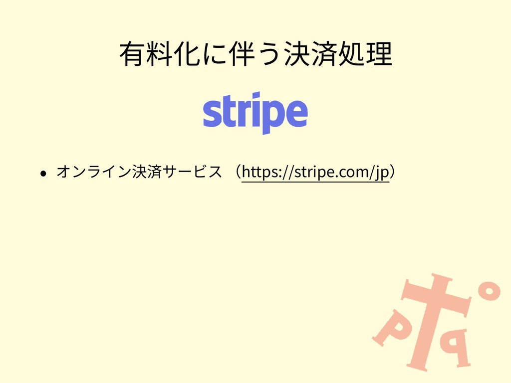 • オンライン決済サービス (https://stripe.com/jp)  有料化に伴う決...