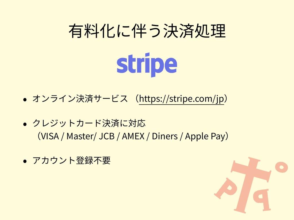 • オンライン決済サービス (https://stripe.com/jp) • クレジットカー...