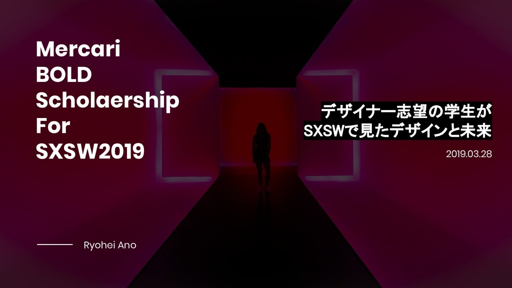 Ryohei Ano Mercari BOLD Scholaership For SXSW20...