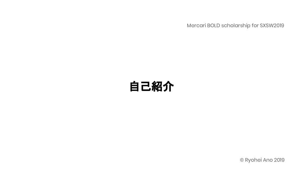 自己紹介