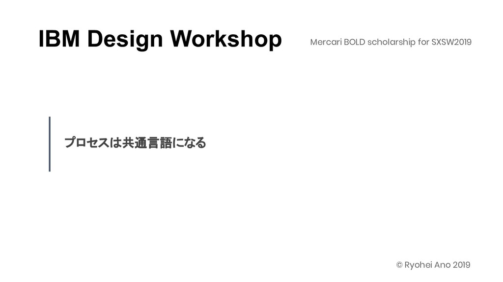 IBM Design Workshop Mercari BOLD scholarship fo...