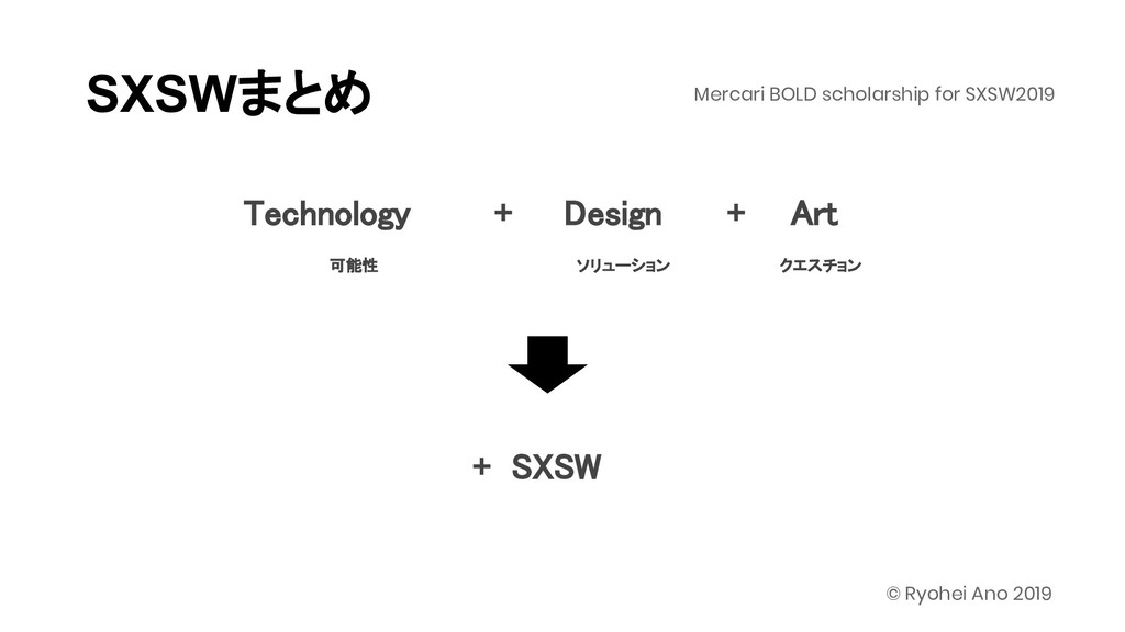 SXSWまとめ Mercari BOLD scholarship for SXSW2019 ©...