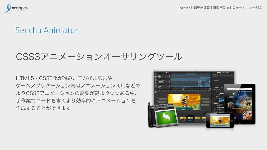 "Sencha͕͢Δ3*""։ൃϓϥοτϑΥʔϜͱαʔϏε Sencha Animator $..."