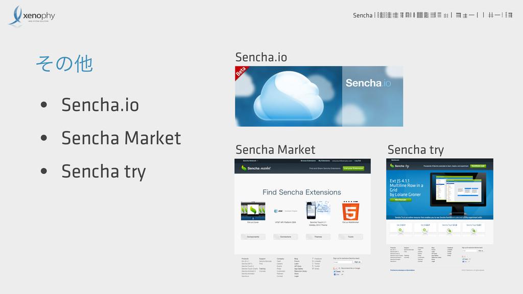ͦͷଞ • Sencha.io • Sencha Market • Sencha try Se...