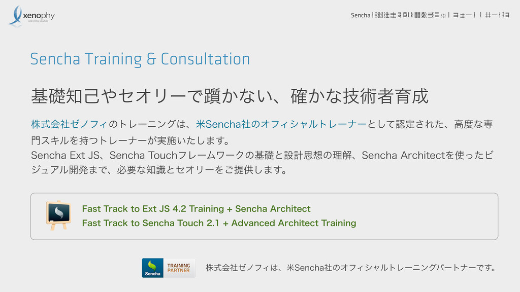 "Sencha͕͢Δ3*""։ൃϓϥοτϑΥʔϜͱαʔϏε Sencha Training &..."