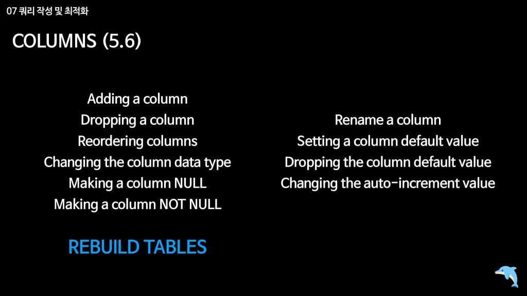 07 쿼리 작성 및 최적화 COLUMNS (5.6) Adding a column  D...
