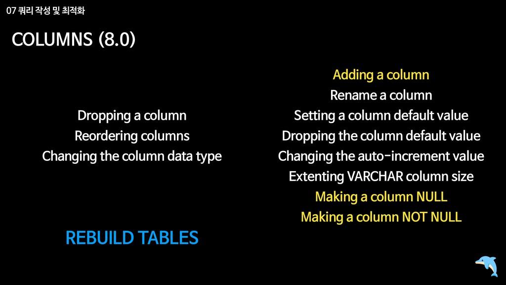 07 쿼리 작성 및 최적화 COLUMNS (8.0) Dropping a column ...