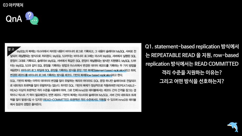 03 아키텍처 QnA Q1. statement-based replication 방식에...