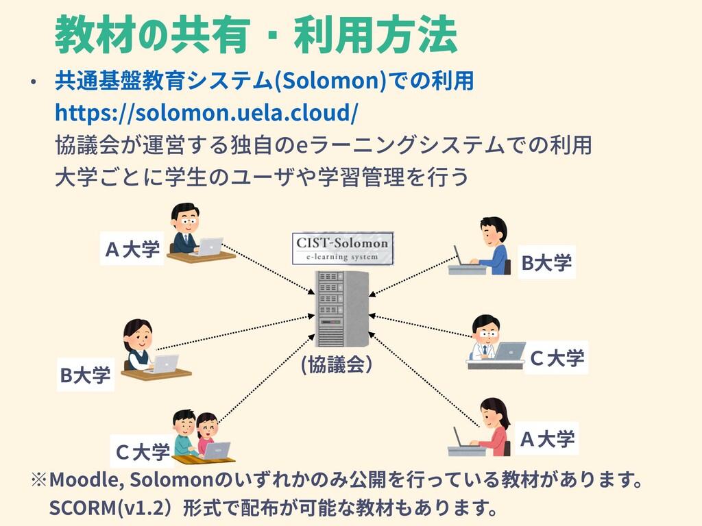 • 共通基盤教育システム(Solomon)での利⽤ https://solomon.uela....