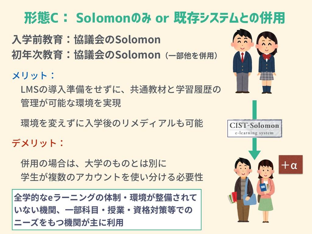 •'–‡-]Y[Y^Y_K~-YE-—˜789:2K™< ⼊学前教育:協議会のSolomon ...
