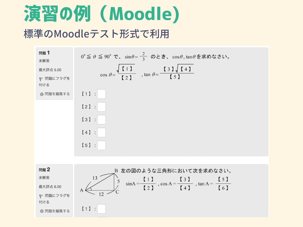TUKVWXYYZ[$\ 標準のMoodleテスト形式で利⽤