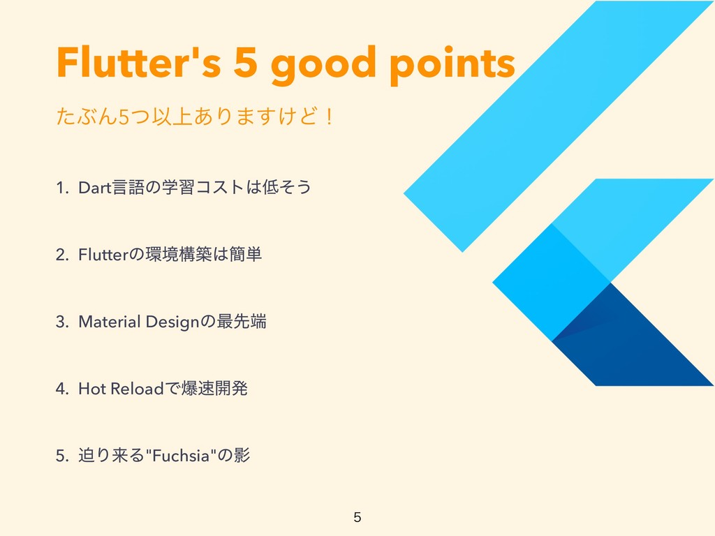 Flutter's 5 good points ͨͿΜ5ͭҎ্͋Γ·͚͢Ͳʂ   1. D...