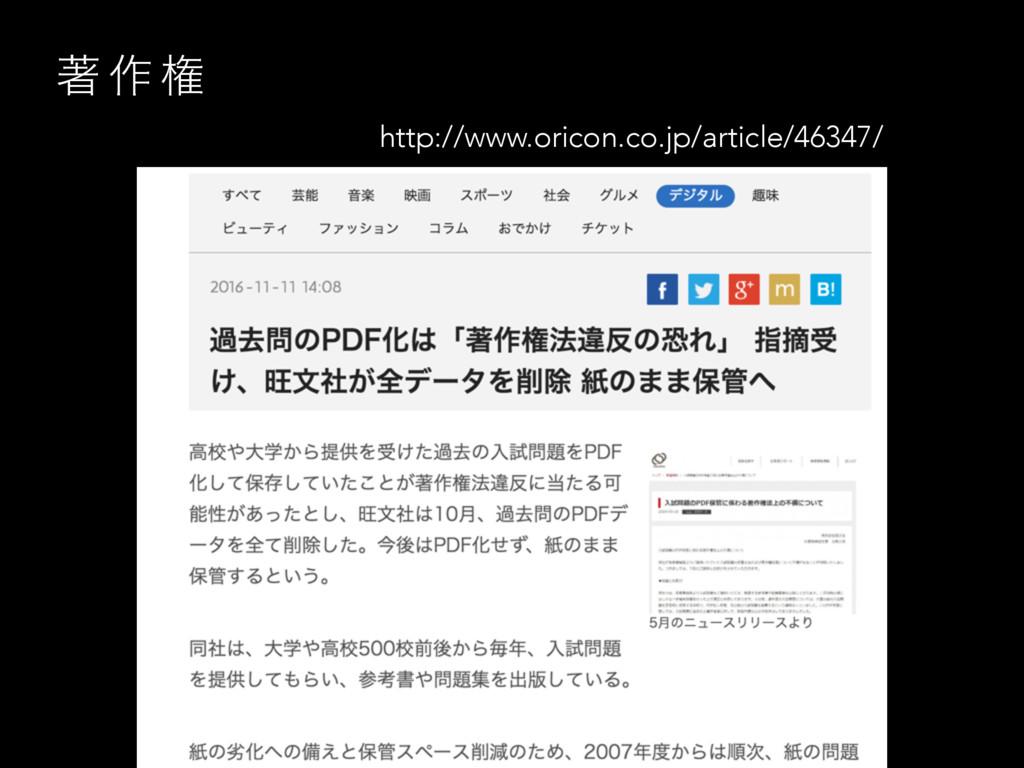 ஶ ࡞ ݖ http://www.oricon.co.jp/article/46347/