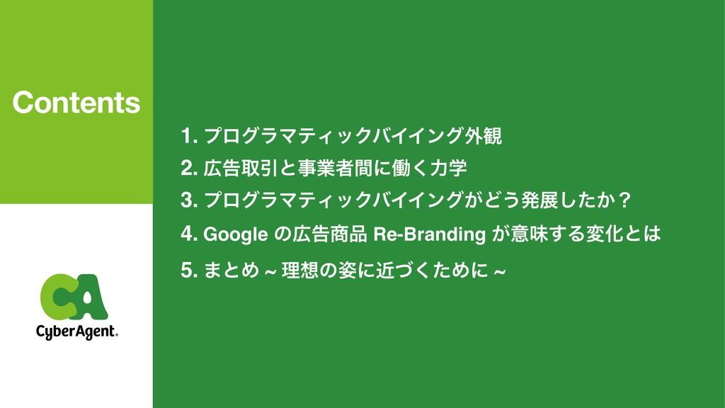 1. ϓϩάϥϚςΟοΫόΠΠϯά֎؍ 2. ࠂऔҾͱۀऀؒʹಇ͘ྗֶ 3. ϓϩάϥϚς...