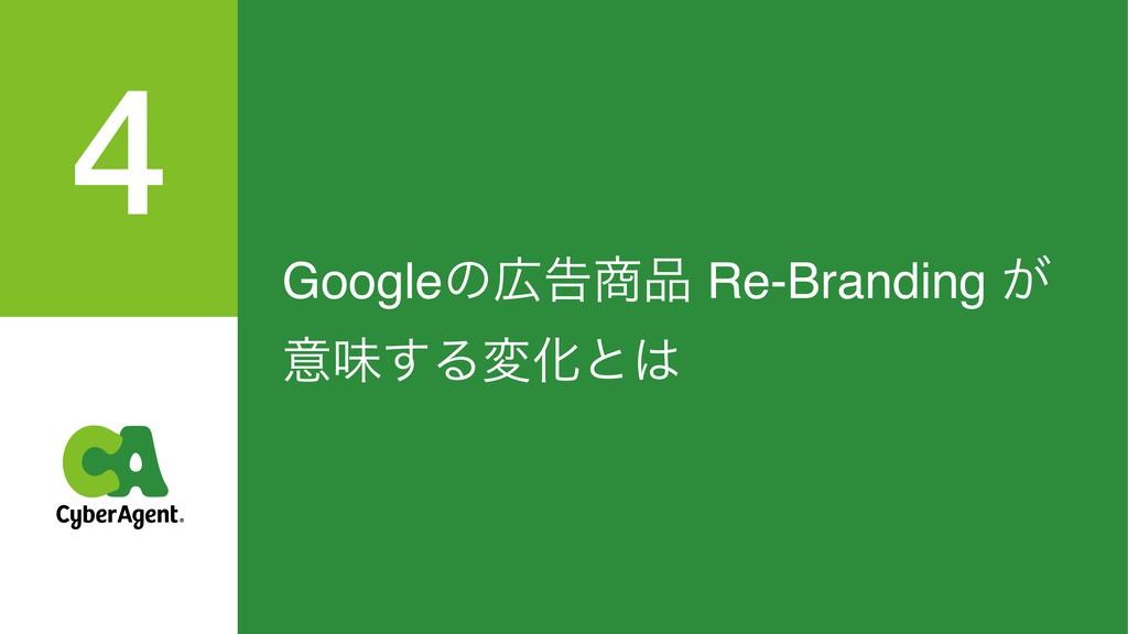 Googleͷࠂ Re-Branding ͕ ҙຯ͢ΔมԽͱ