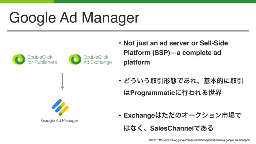 Google Ad Manager • Not just an ad server or Se...