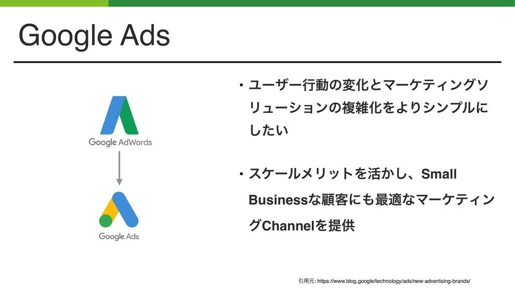Google Ads • ϢʔβʔߦಈͷมԽͱϚʔέςΟϯάι ϦϡʔγϣϯͷෳԽΛΑΓγϯ...