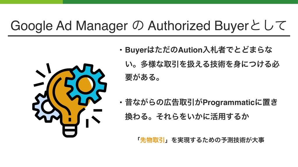 Google Ad Manager ͷ Authorized Buyerͱͯ͠ • Buyer...