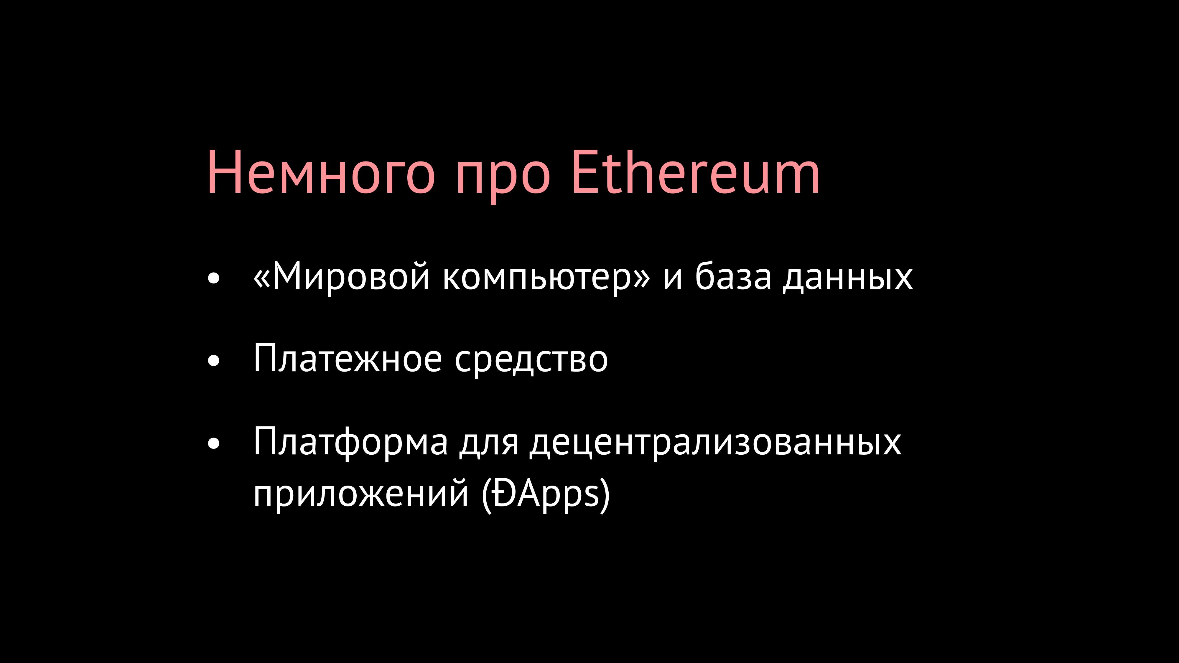 Немного про Ethereum • «Мировой компьютер» и ба...