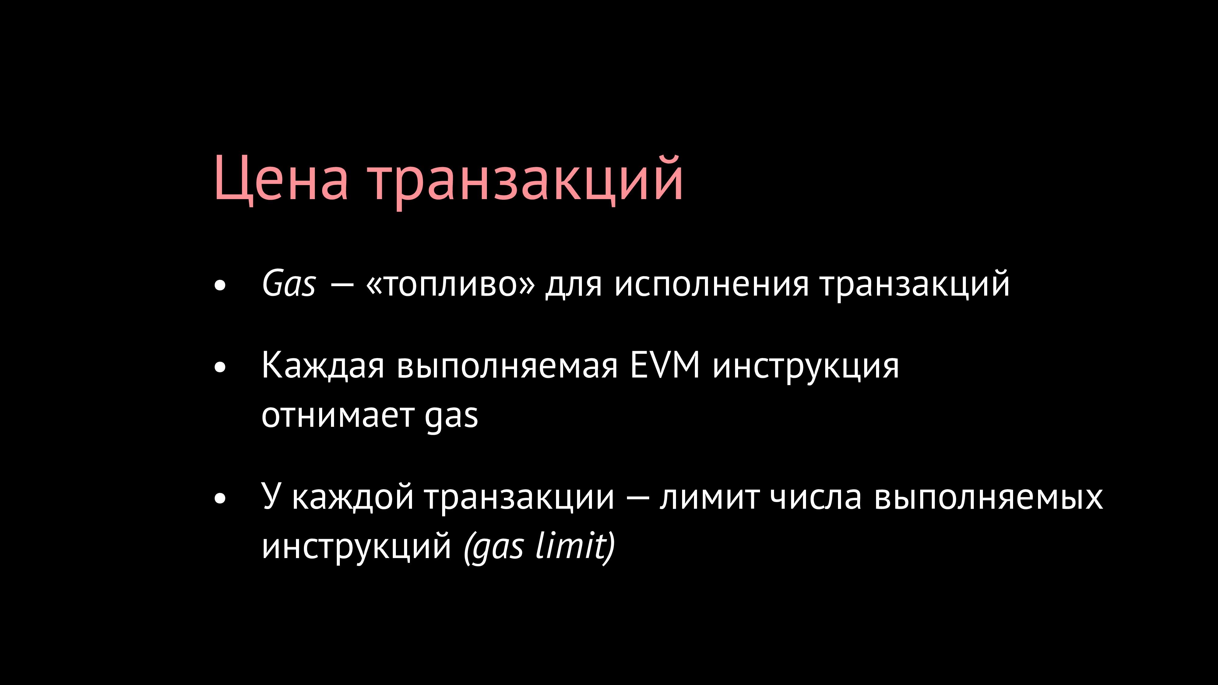 Цена транзакций • Gas — «топливо» для исполнени...