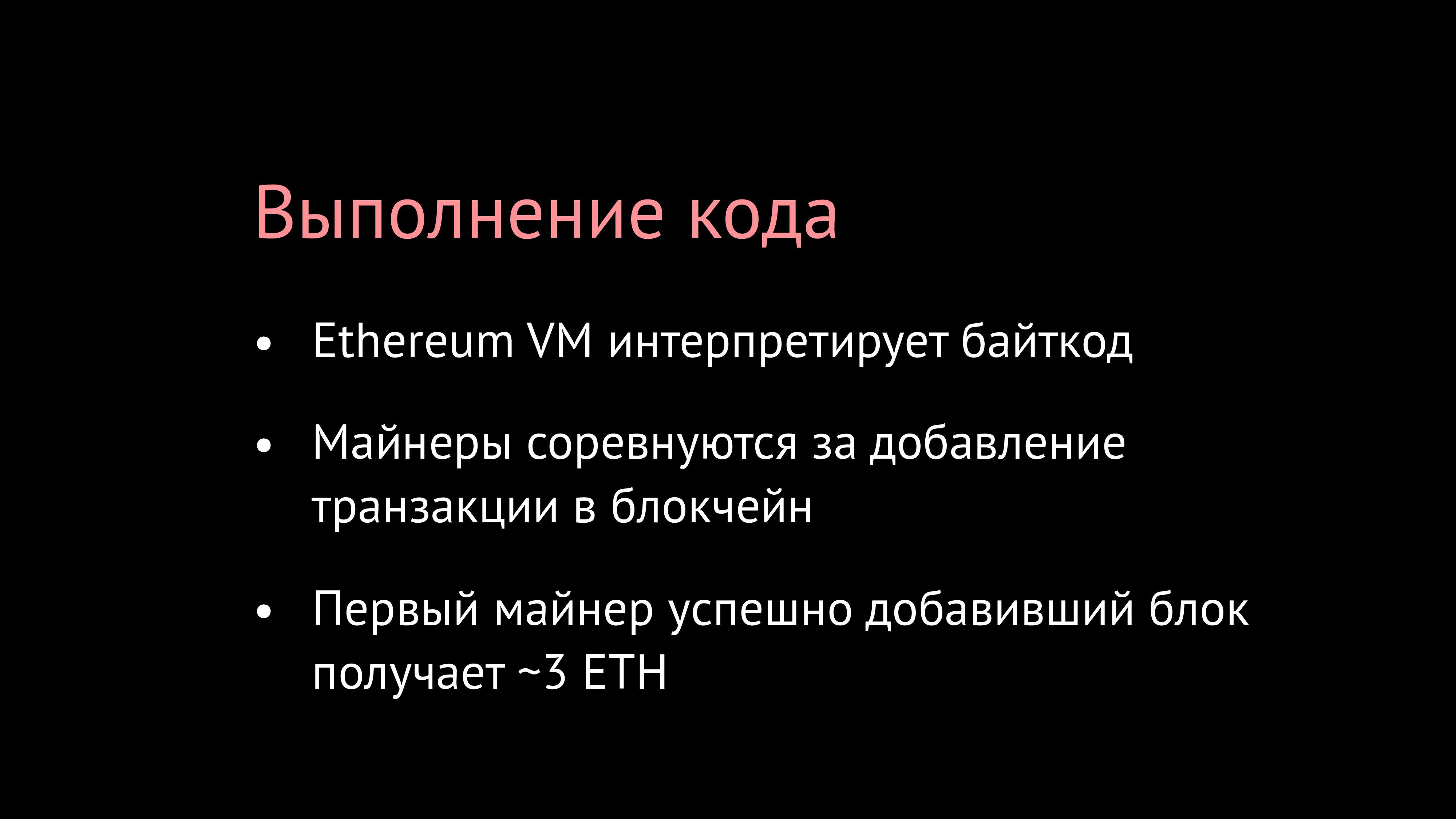 Выполнение кода • Ethereum VM интерпретирует ба...