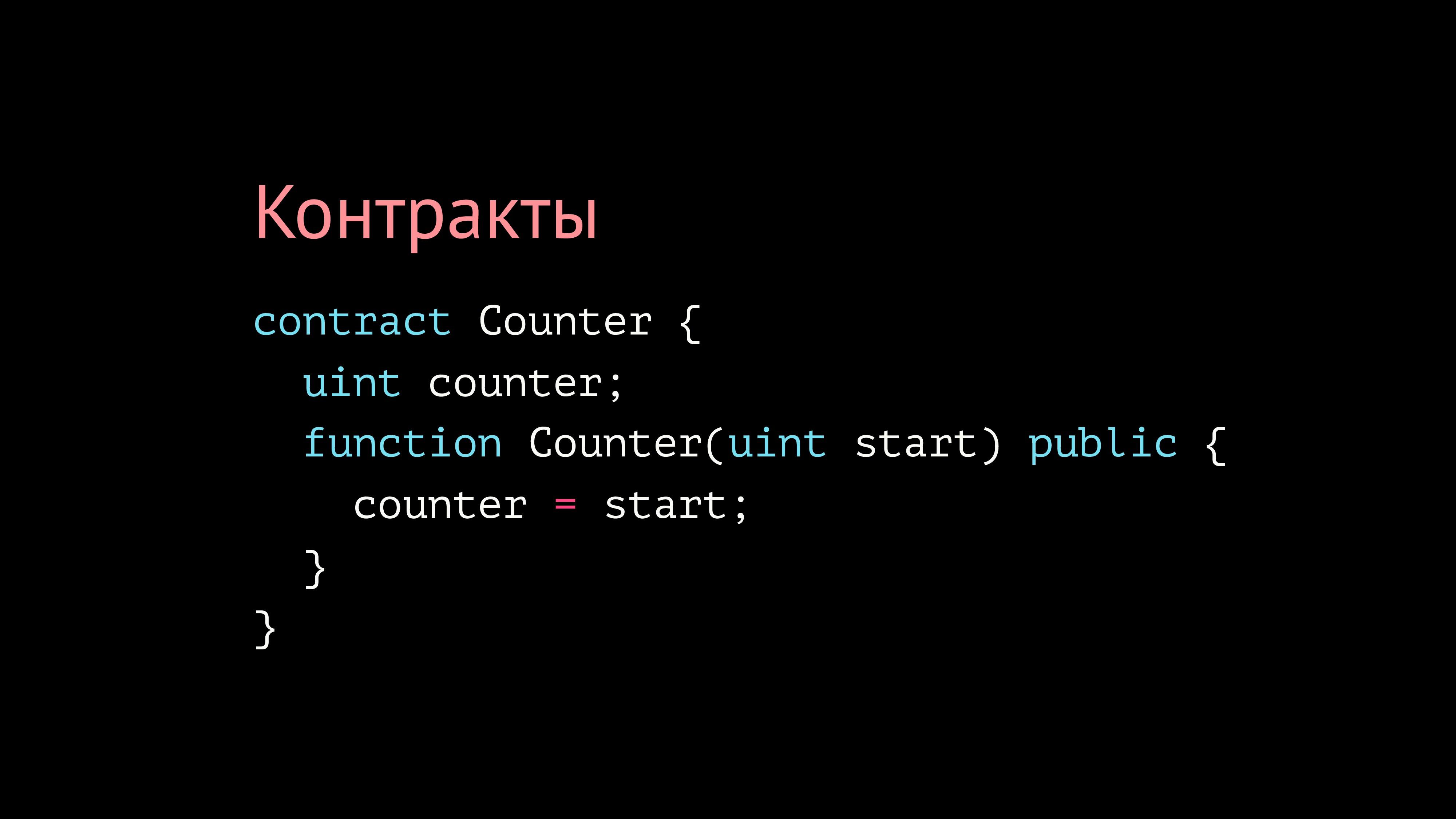 Контракты contract Counter { uint counter; func...