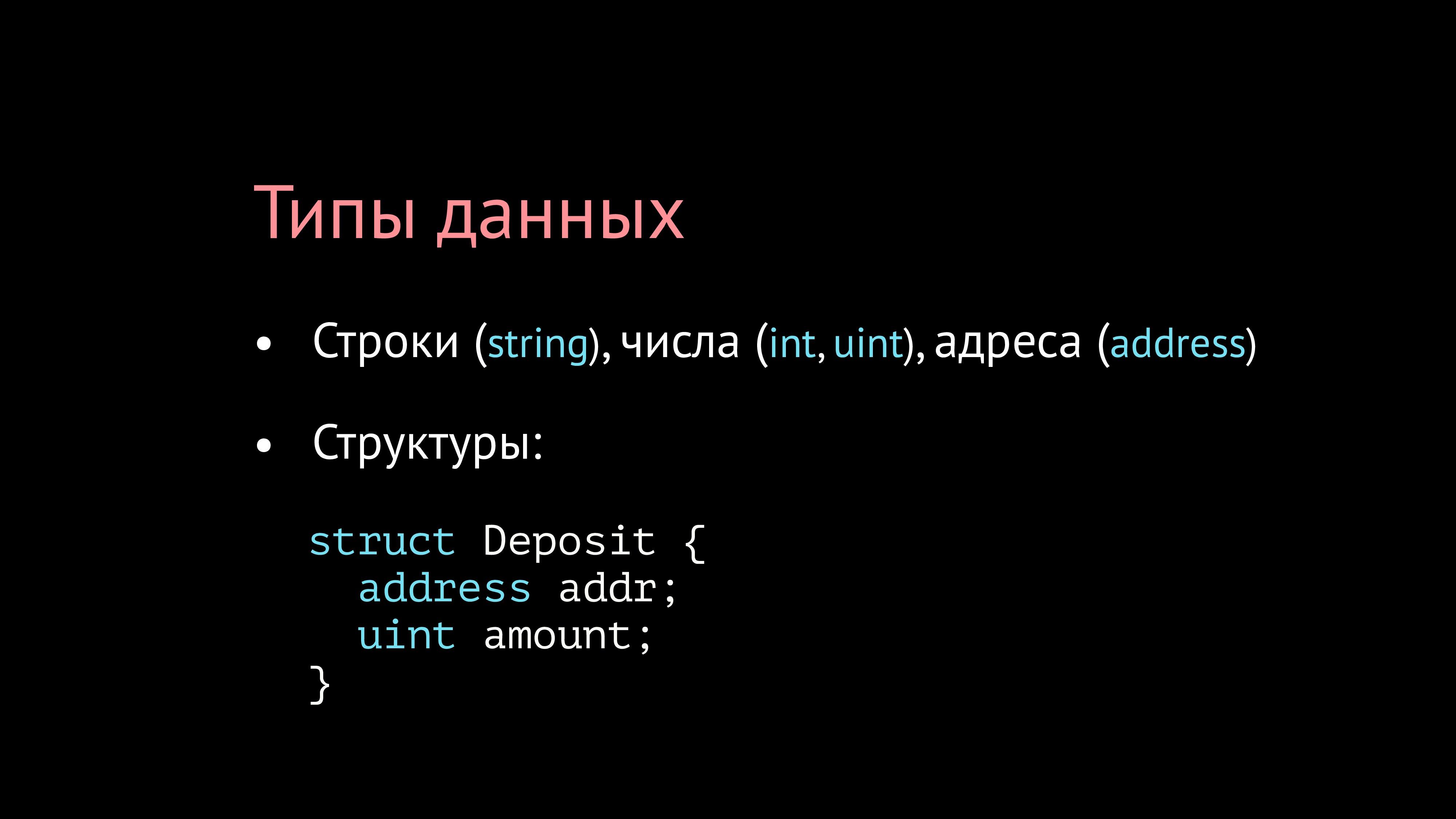 Типы данных • Строки (string), числа (int, uint...