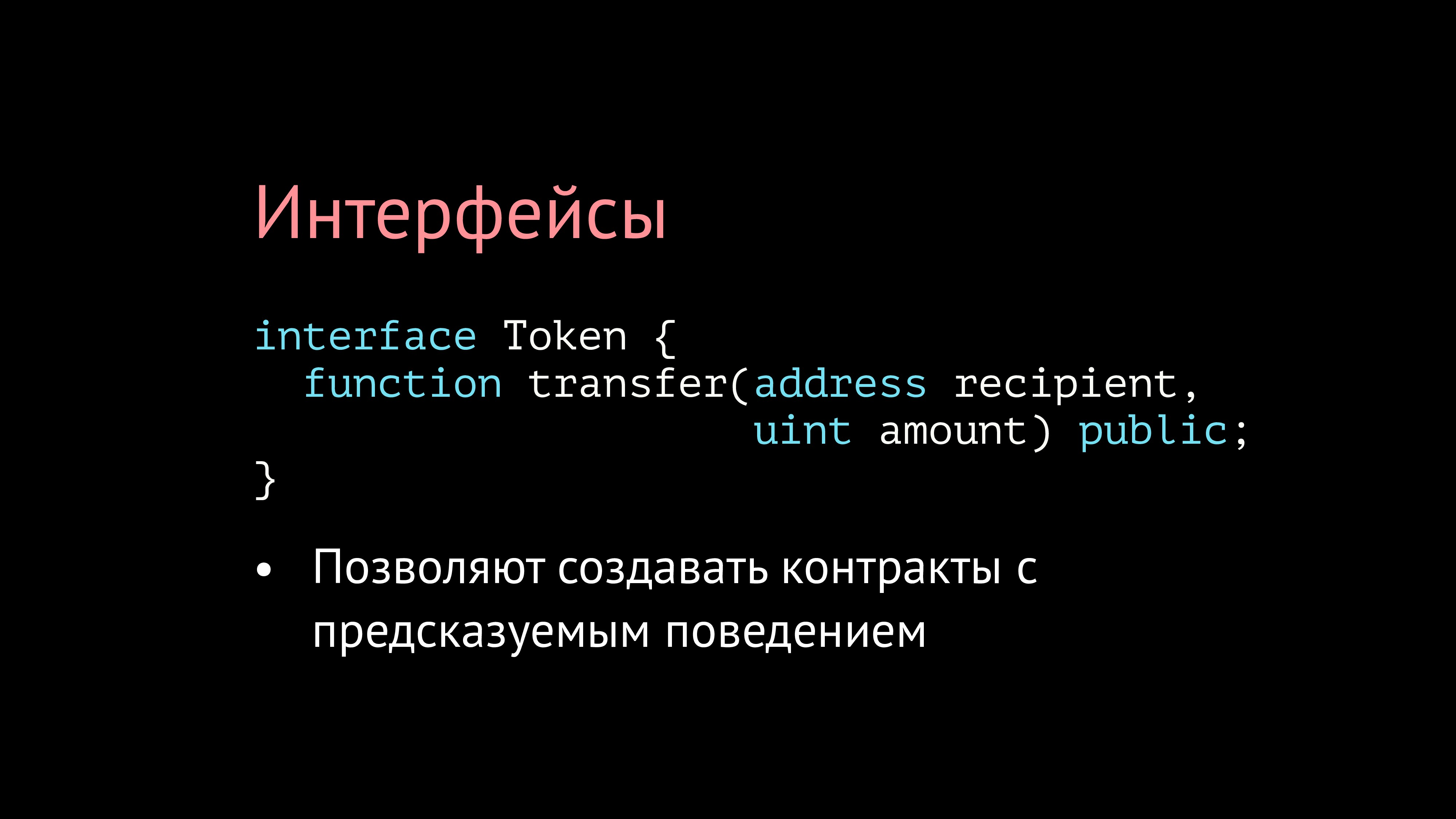 Интерфейсы interface Token { function transfer(...