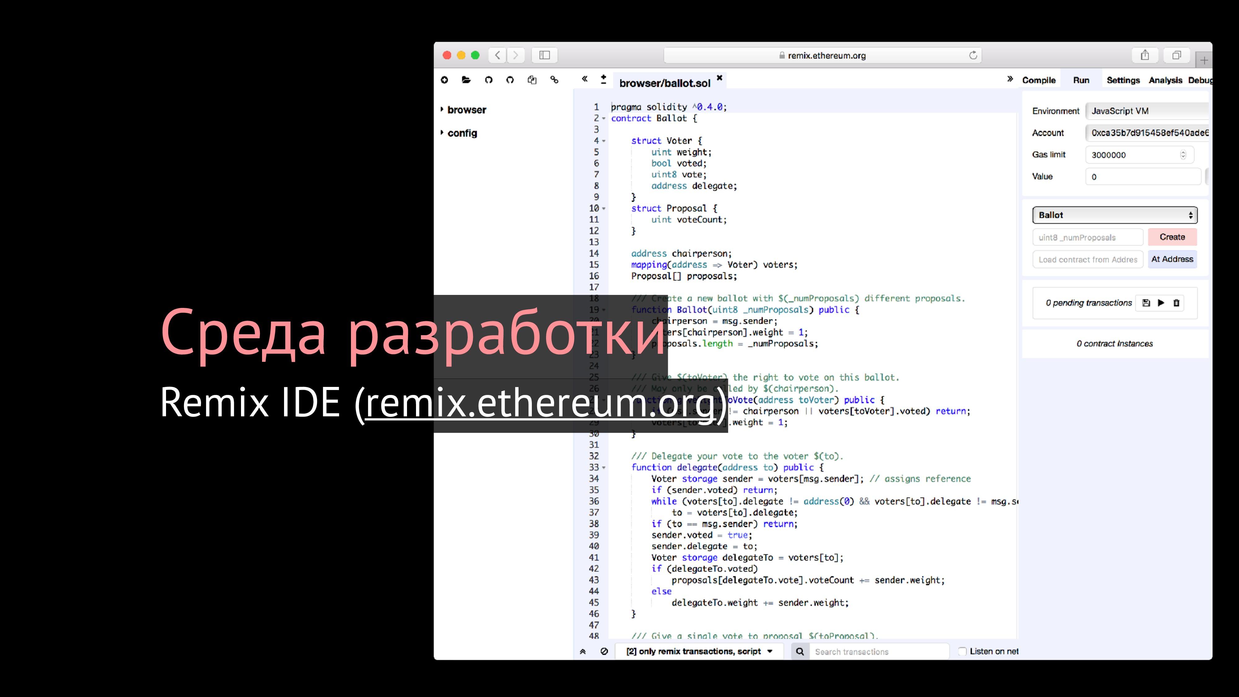 Среда разработки Remix IDE (remix.ethereum.org)