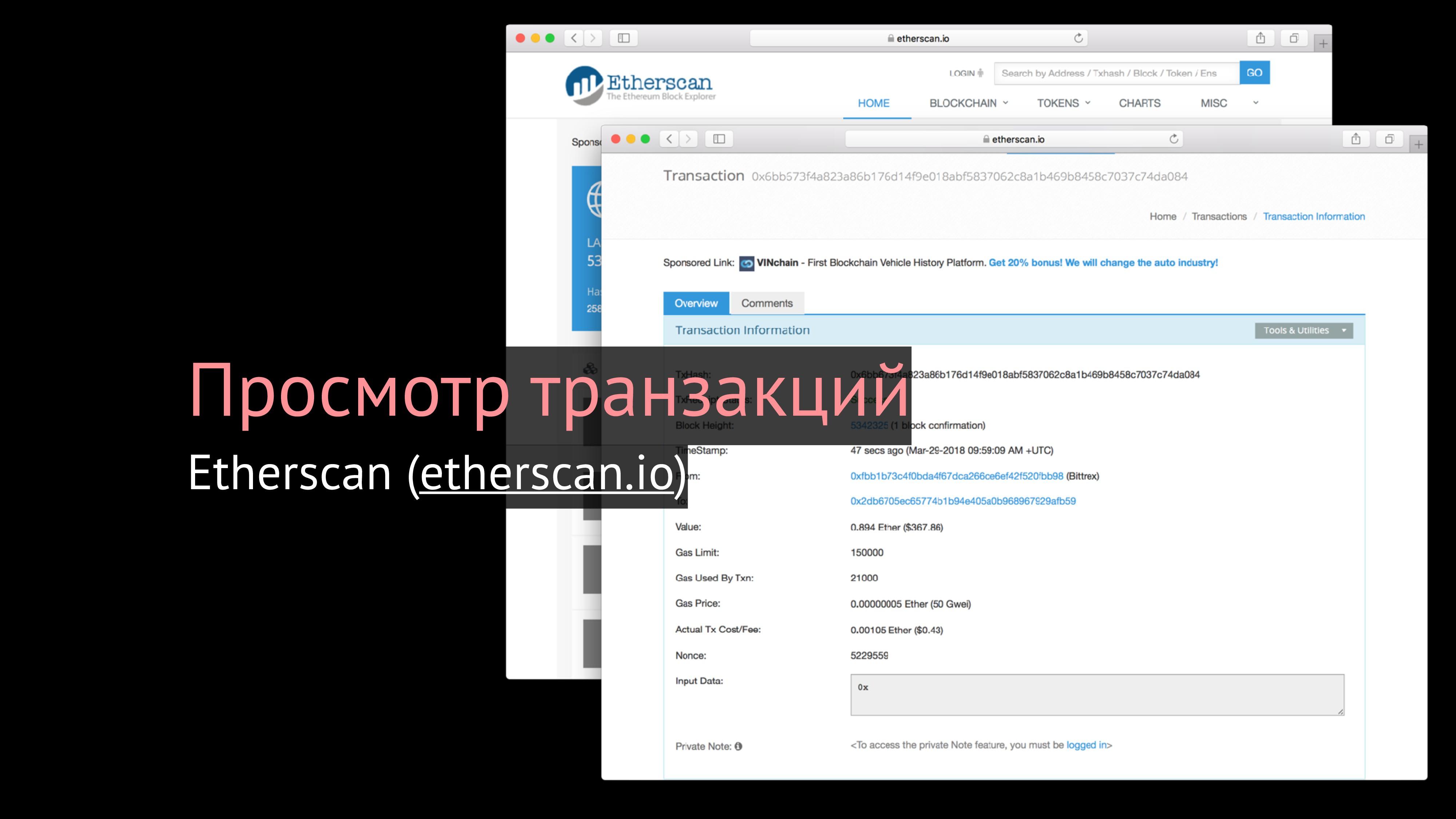 Просмотр транзакций Etherscan (etherscan.io)