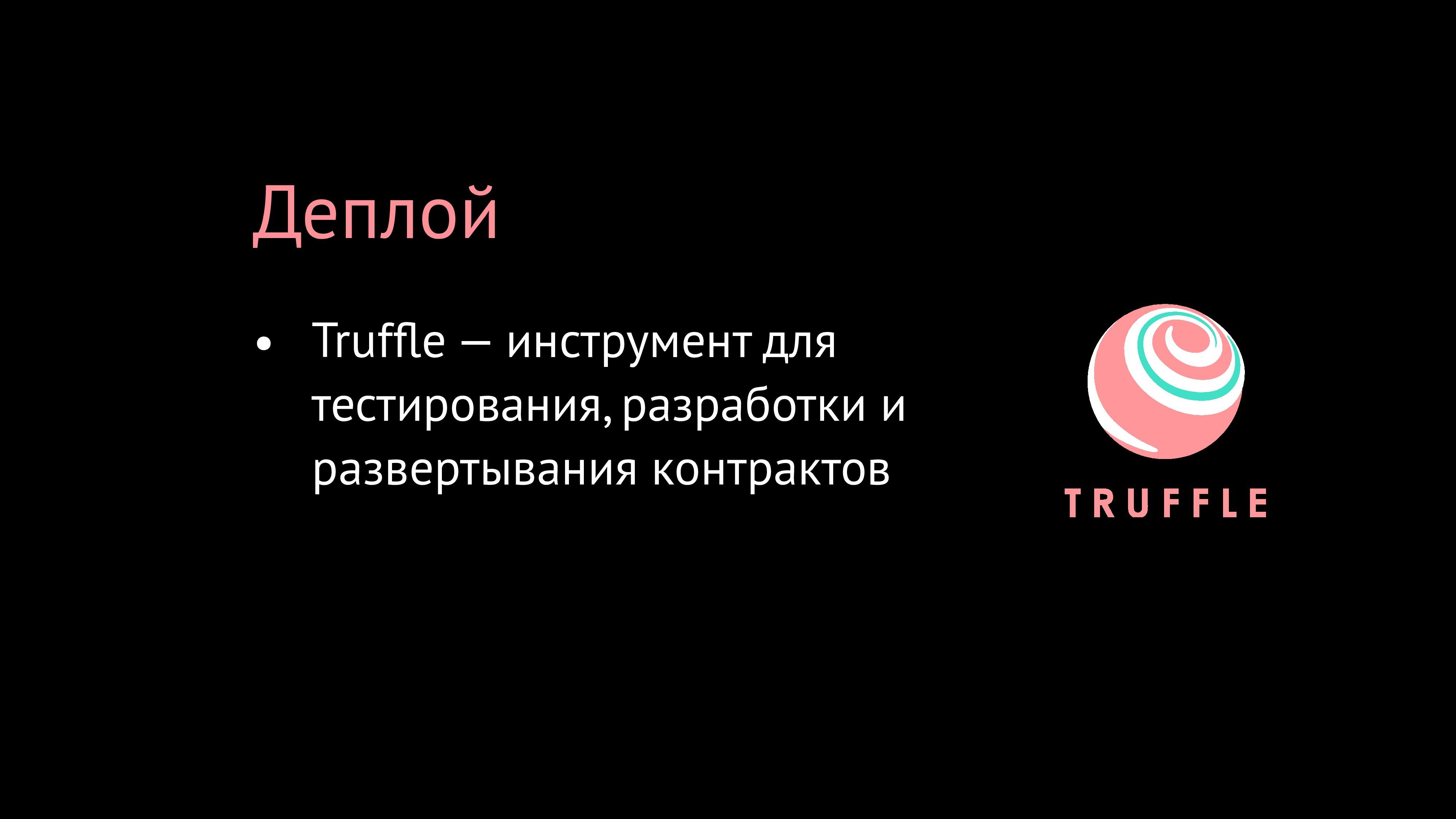 Деплой • Truffle — инструмент для тестирования,...