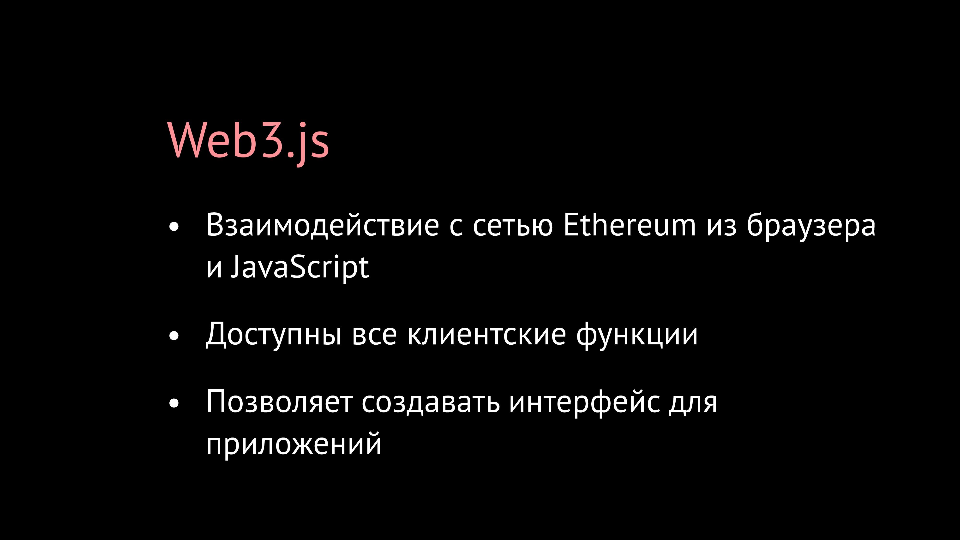 Web3.js • Взаимодействие с сетью Ethereum из бр...