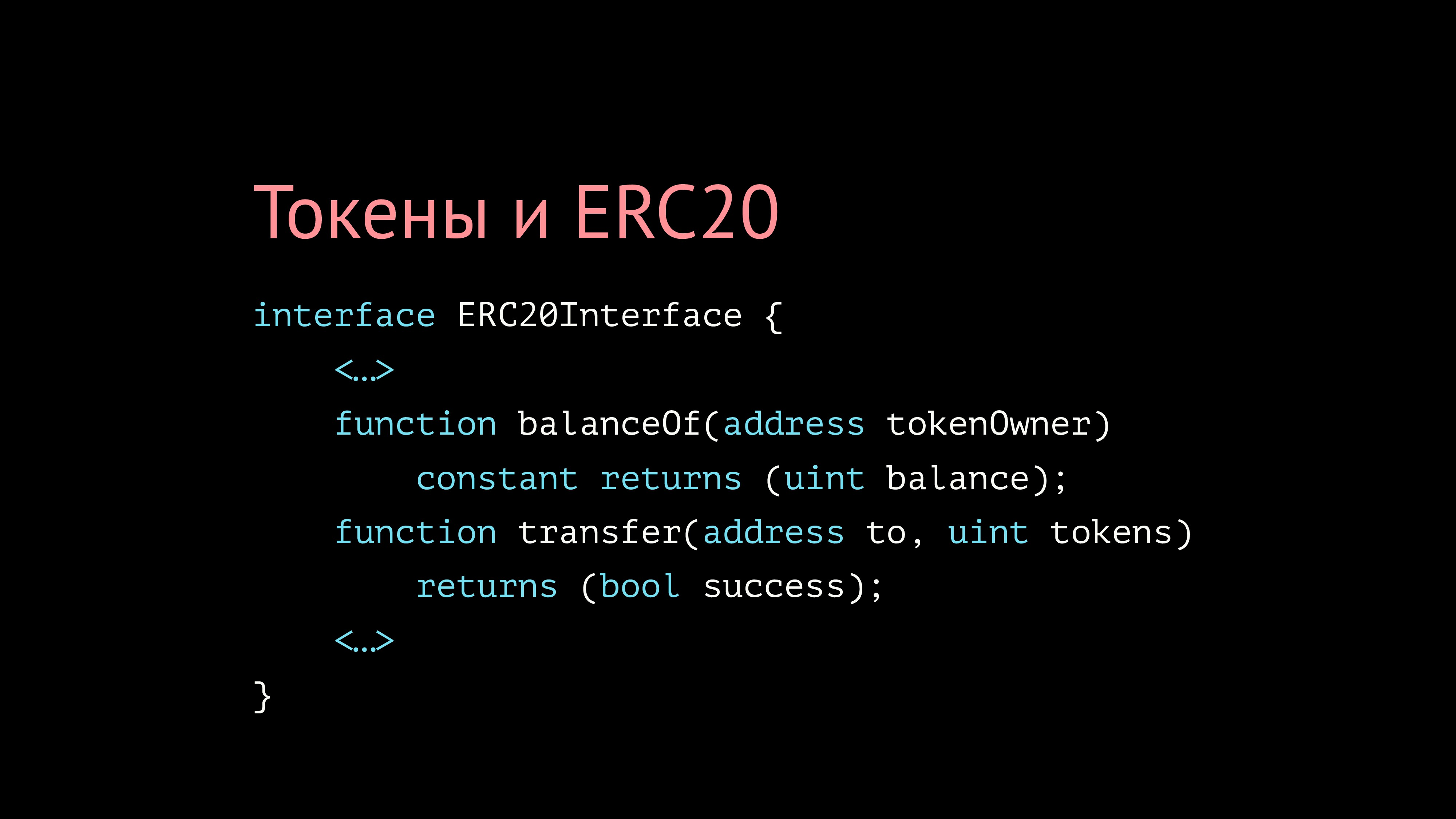 Токены и ERC20 interface ERC20Interface { <…> f...