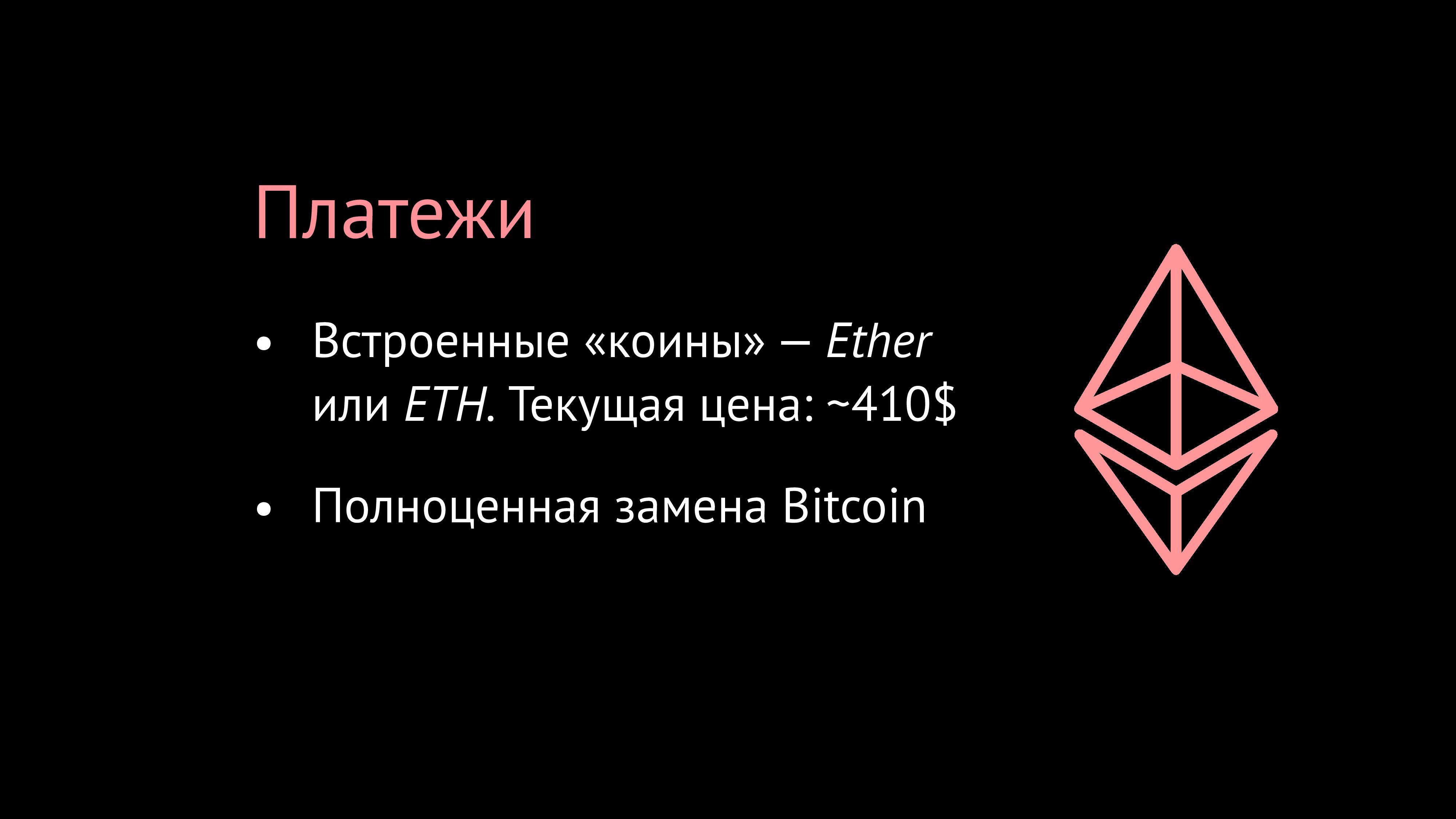 Платежи • Встроенные «коины» — Ether или ETH. ...