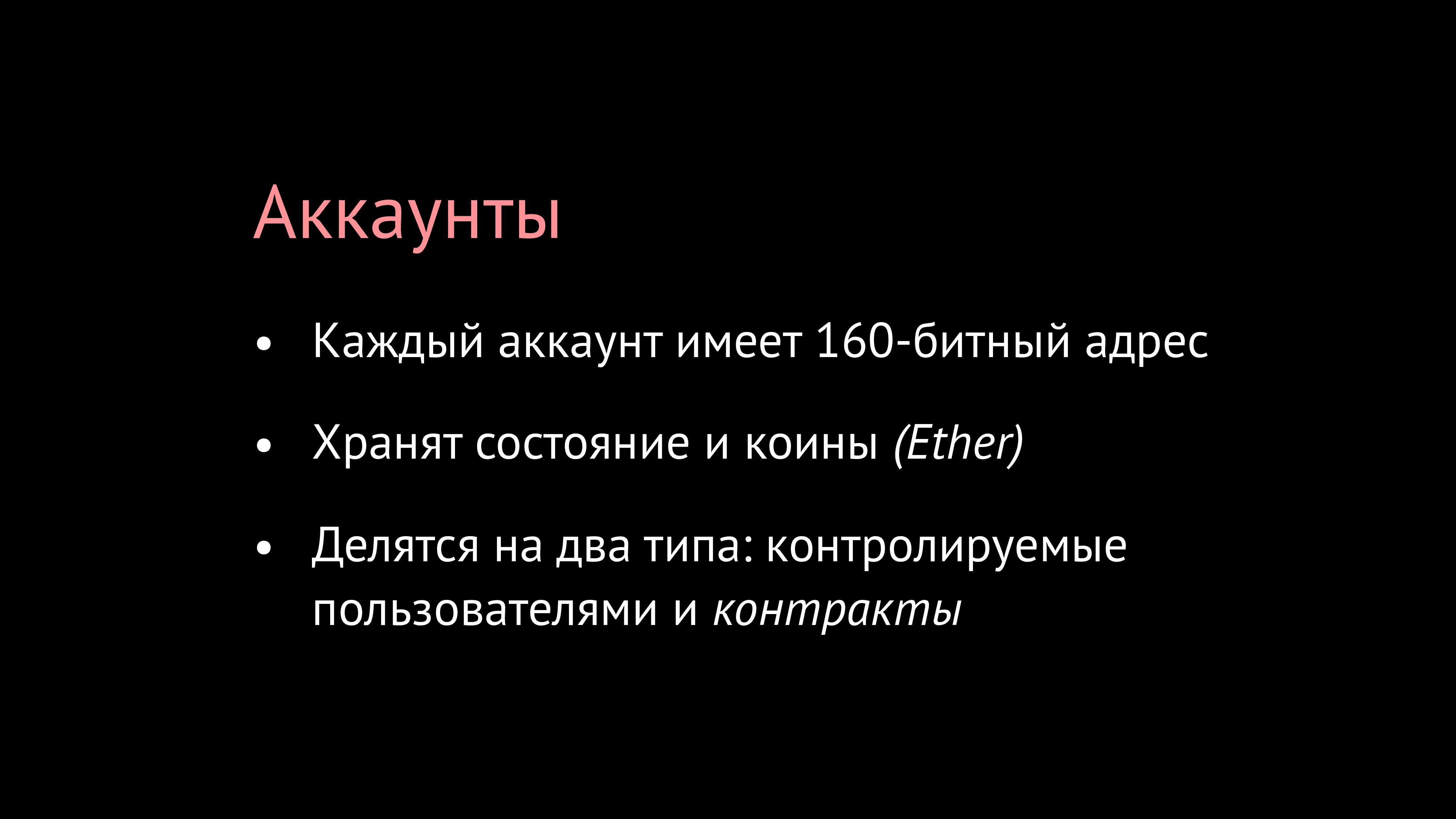 Аккаунты • Каждый аккаунт имеет 160-битный адре...