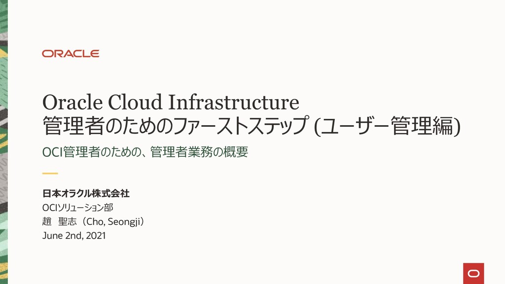 Oracle Cloud Infrastructure 管理者のためのファーストステップ (ユ...