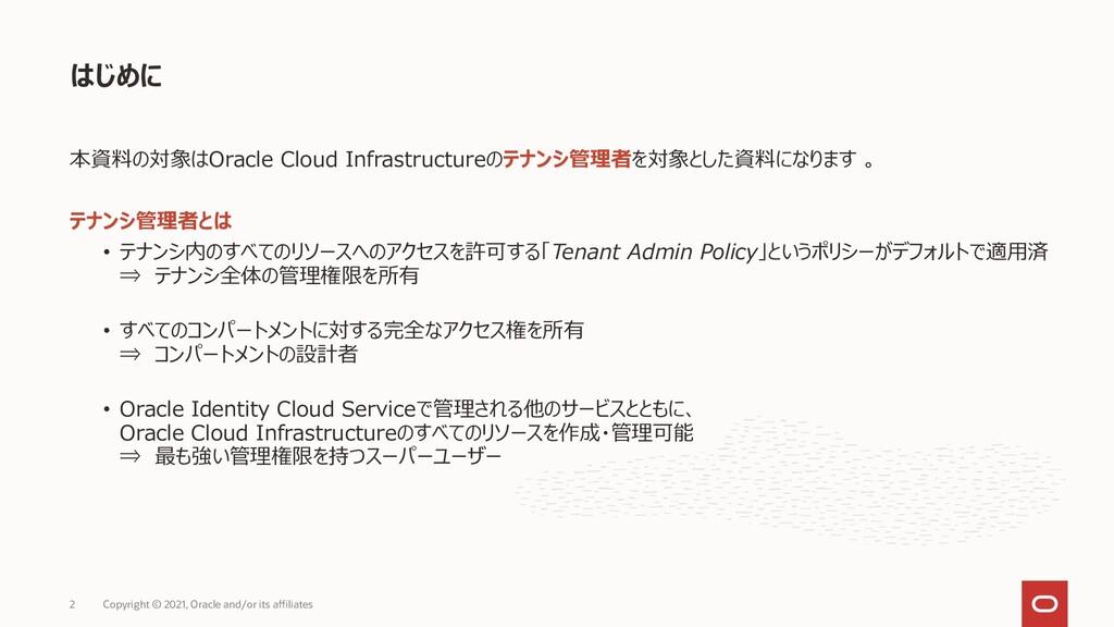 本資料の対象はOracle Cloud Infrastructureのテナンシ管理者を対象とし...