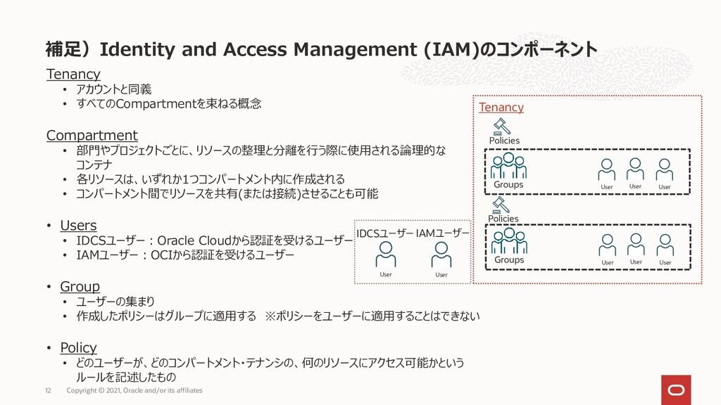 補足)Identity and Access Management (IAM)のコンポーネント...