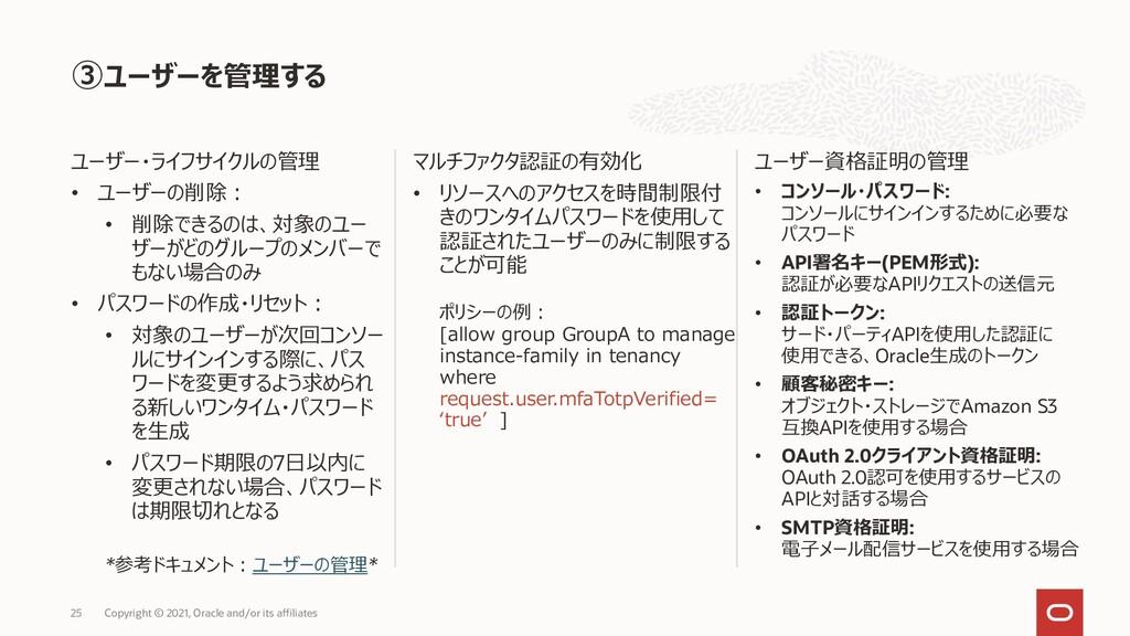 ユーザー・ライフサイクルの管理 • ユーザーの削除: • 削除できるのは、対象のユー ザーがど...