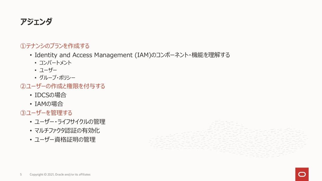 ①テナンシのプランを作成する • Identity and Access Management...