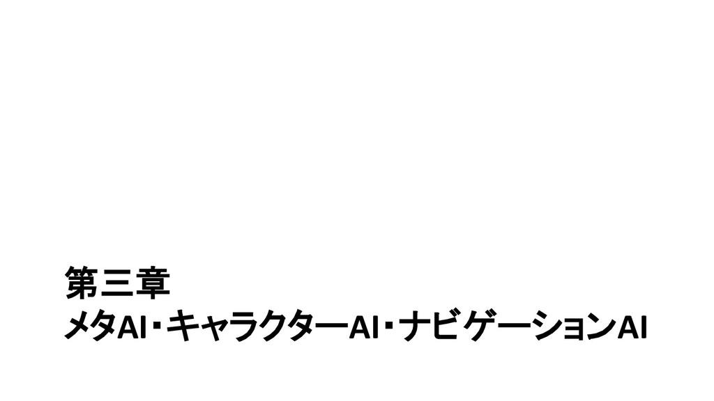 第三章 メタAI・キャラクターAI・ナビゲーションAI